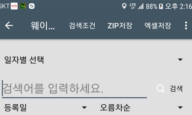 가온모바일-웨이포인트관리