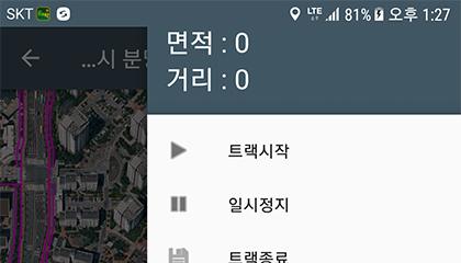 가온모바일-트랙저장
