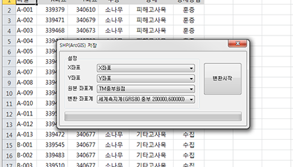 QGIS, ArcGIS용 Shape파일 만들기